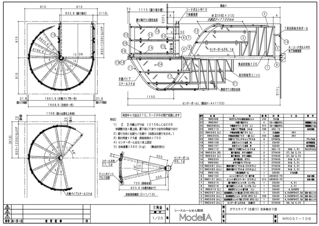 20 Latest Steel Spiral Staircase Detail Drawing